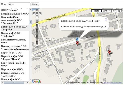 Пример API Google Maps поиск по данным пользователя- Выбор результата поиска