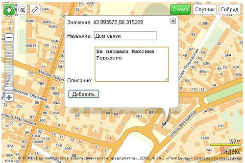 Рис.2 Яндекс.Карта на Вашем сайте с возможностью добавления меток пользователями – Продолжение-3
