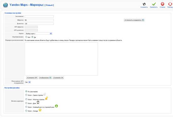 Форма ввода параметров маркера - Компонент яндекс карт для Joomla 1.5