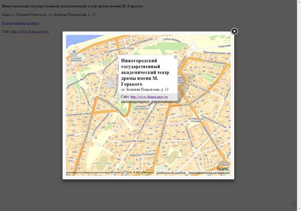 Яндекс.Карта в модальном окне с открытым балуном