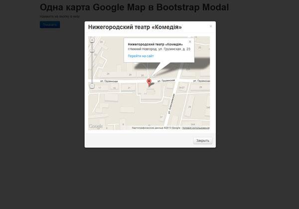 Одна карта Google Map в Bootstrap Modal