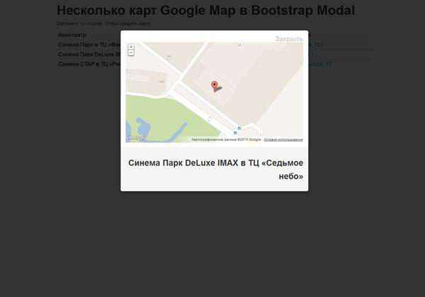 Google Map в Bootstrap Modal