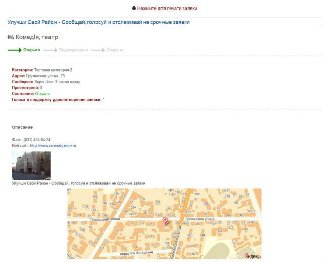 Компонент Improve My City + Яндекс.Карты - печать заявки