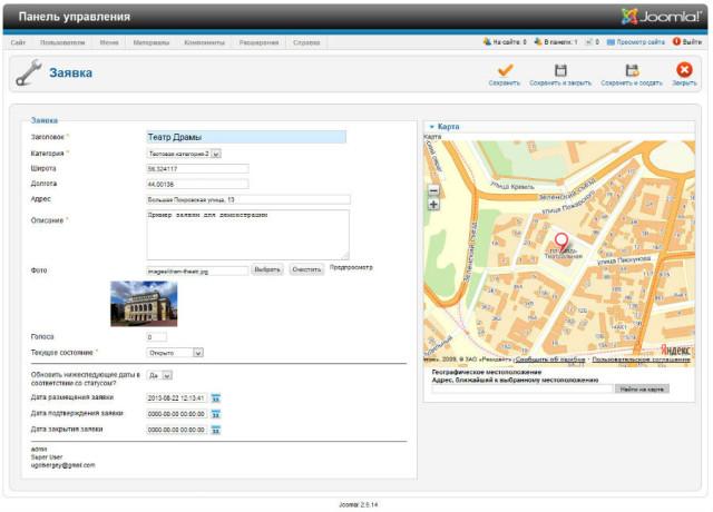 Компонент Improve My City + Яндекс.Карты - Добавление заявки в режиме администратора