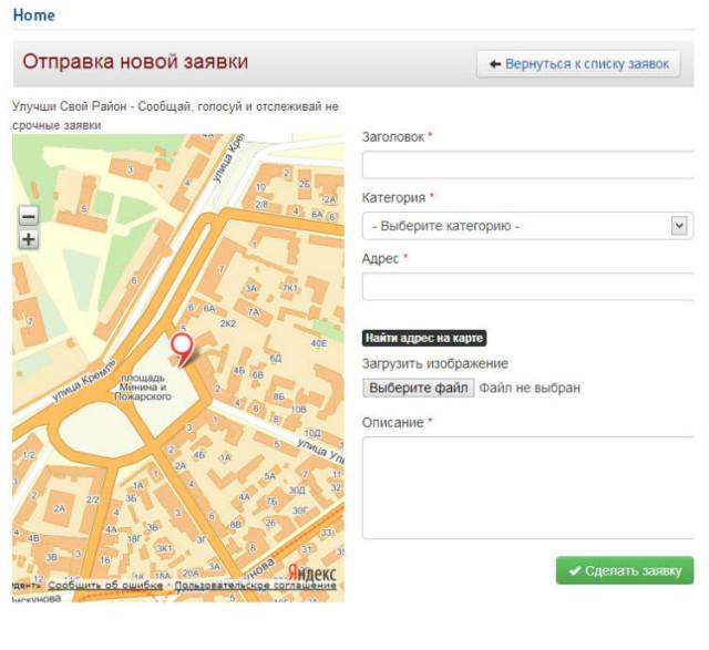Компонент Improve My City + Яндекс.Карты - Добавление новой заявки