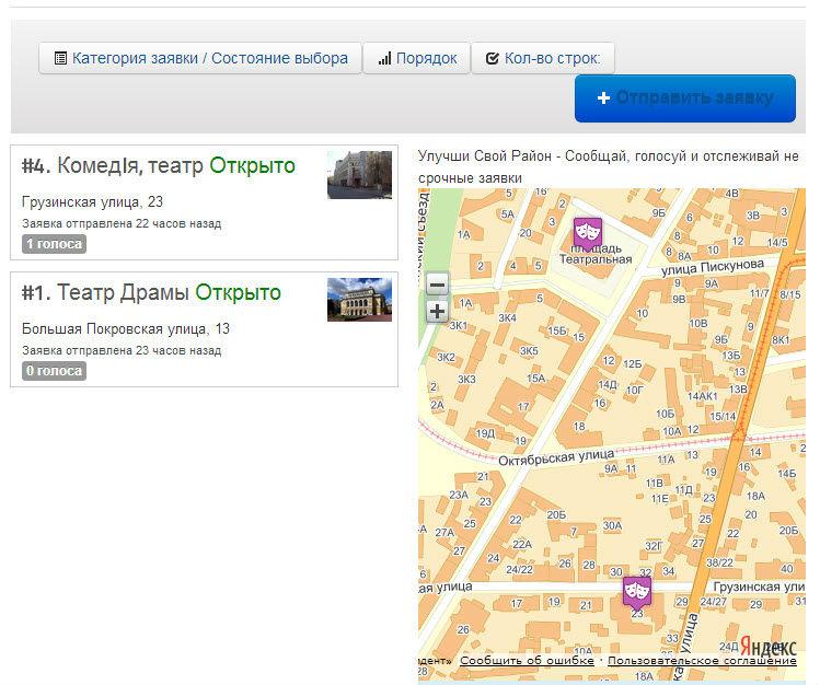 Компонент Improve My City и Яндекс.Карты