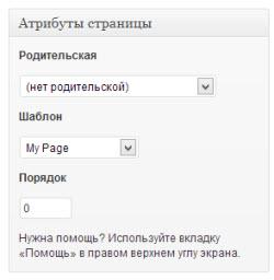 Wordpress - атрибуты страницы