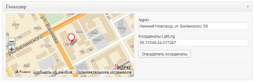 Wordpress - новые поля с Яндекс.Картой и координатами