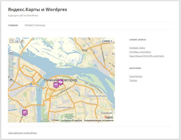 Worpress - главная страница с Яндекс.Картой