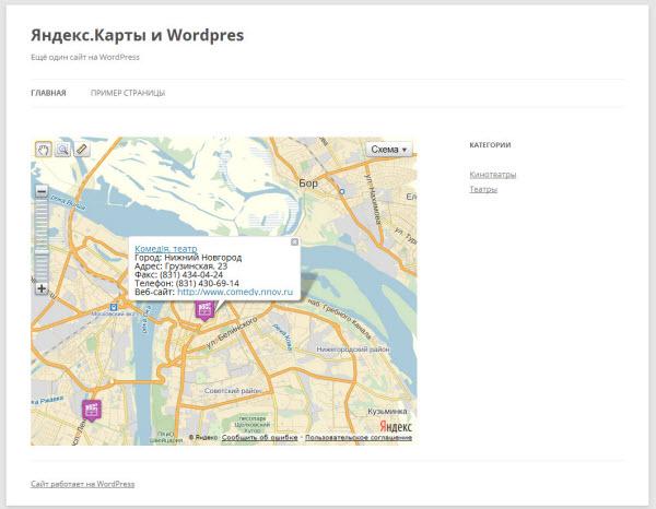 Worpress - главная страница с Яндекс.Картой и балуном