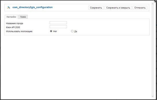 Компонент для добавления справочника 2GIS на сайт Joomla 2.5 - параметры