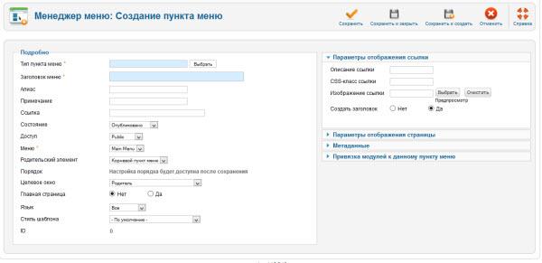 Компонент для добавления справочника 2GIS на сайт Joomla 2.5 - создаем пункт меню