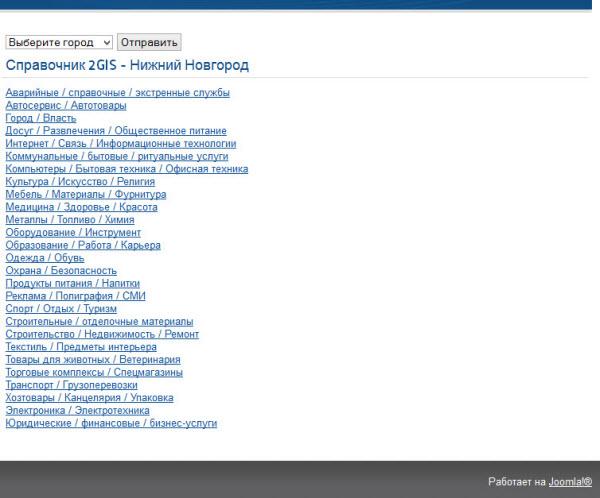 Компонент для добавления справочника 2GIS на сайт Joomla 2.5 - рубрикатор с выбором города