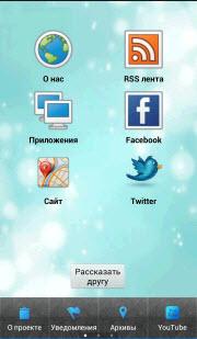 Занимательная веб-картография - мобильное приложение Android