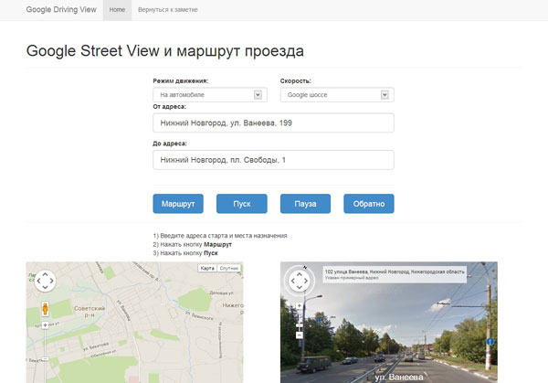 Google Maps Street View и маршрут проезда - пример использования