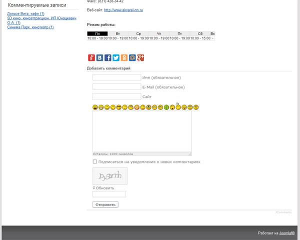 Компонент Справочник 2GIS для Joomla с формой добавления комментариев
