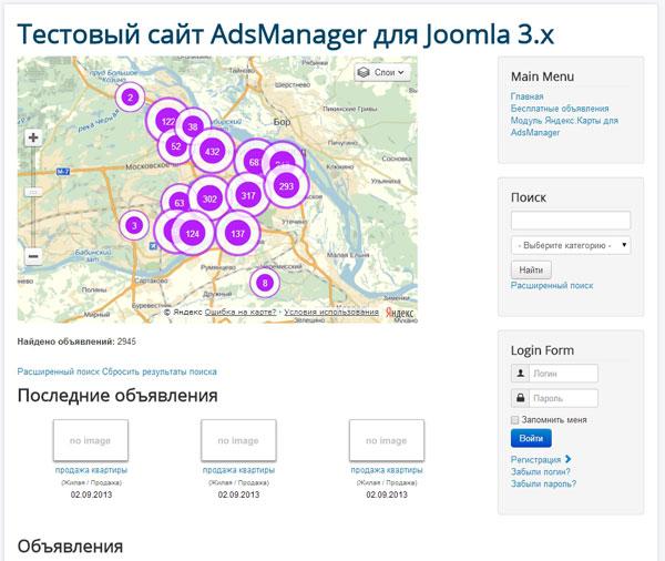Модуль и плагин Яндекс.Карты v2.1 для AdsManager 2.9 на странице с объявлениями