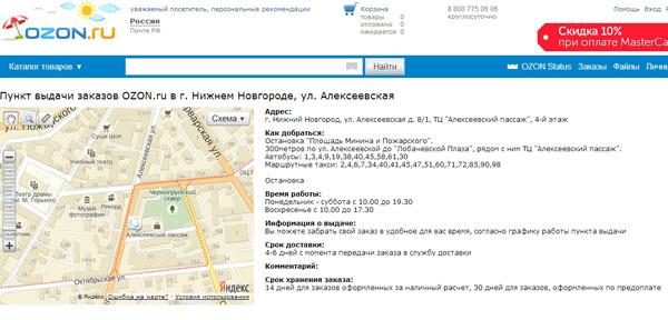 Пункт выдачи заказов OZON.ru