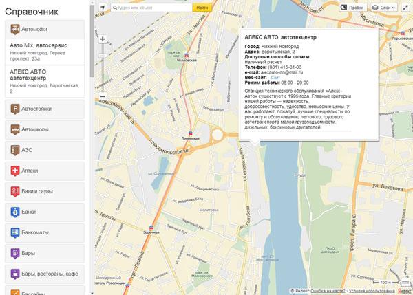 Справочник на карте - балун с информацией о фирме
