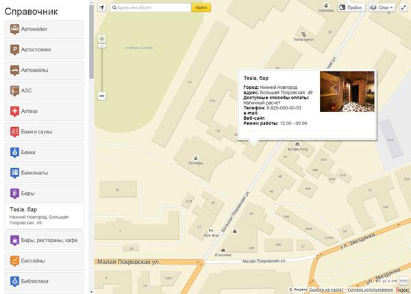 Справочник на карте - балун с изображением