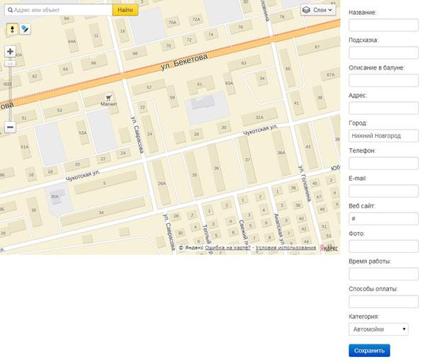 Справочник на карте - режим добавления метки