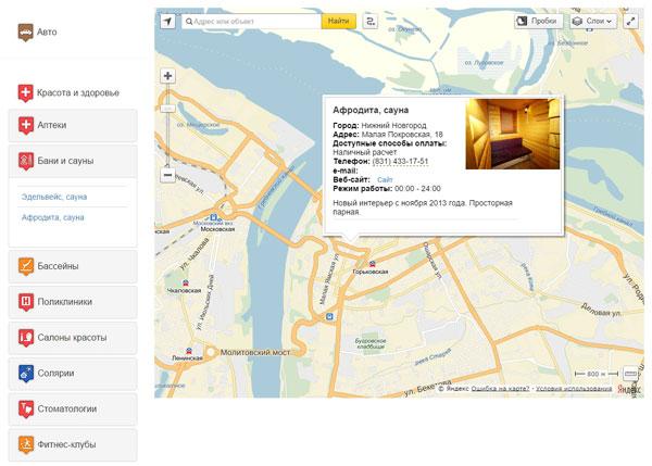 Справочник на Яндекс карте новая версия - балун с информацией о метке