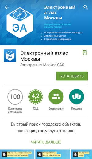 Электронный атлас от правительства Москвы в  Google Play
