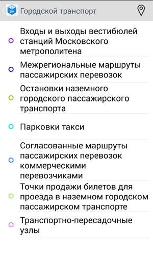 Электронный атлас от правительства Москвы -  категория Городской транспорт