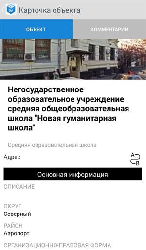 Электронный атлас от правительства Москвы -  информация об организации
